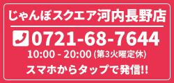 河内長野店
