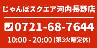 じゃんぼスクエア河内長野店 10時〜20時 0721687644
