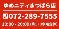 ゆめニティまつばら店 10時〜20時 072-289-7555