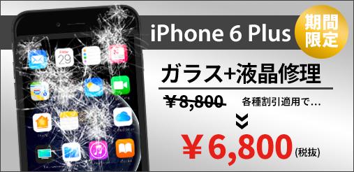 iphone6plus ガラス 液晶修理