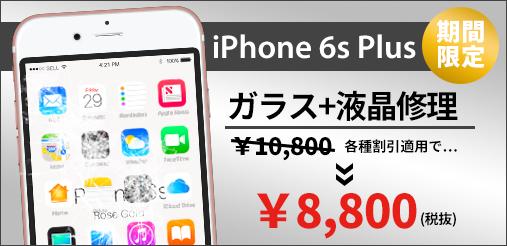 iphone6splus ガラス 液晶修理
