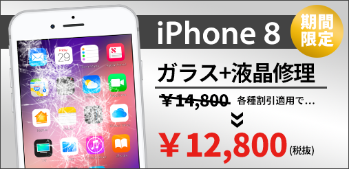 iphone8 ガラス 液晶修理